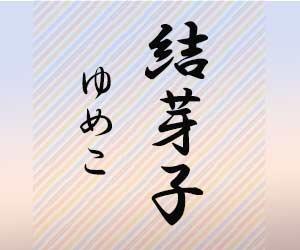 結芽子(ゆめこ)