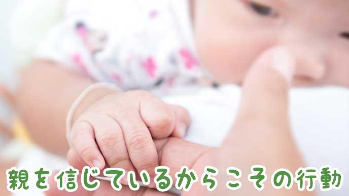 親の手をつかむ赤ちゃん