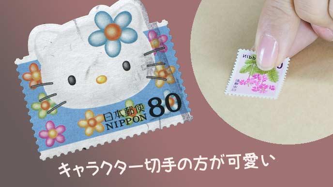キャラクターの切手の方が可愛い