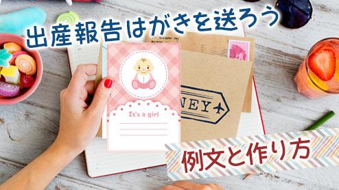 出産報告はがきを送ろう!送り先別の例文とはがきの作り方