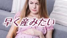 早く産みたい妊婦さんが臨月に行った陣痛促進方法