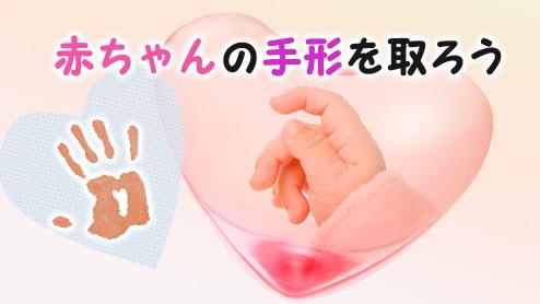 赤ちゃんの手形を取ろう!いつどうやって取ればいいの?