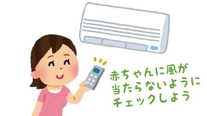 エアコンをリモコンで操作する女性のイラスト
