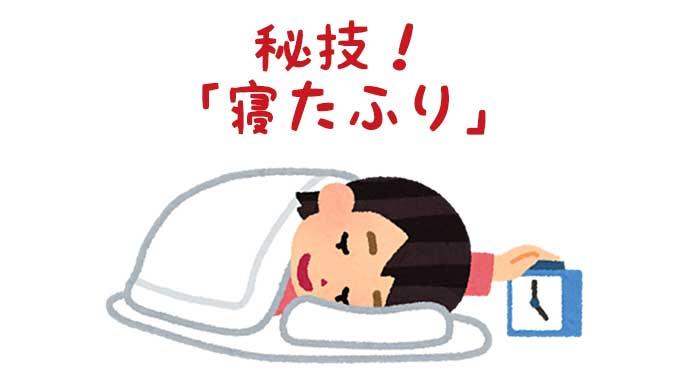 布団をかぶり寝たふりをする母親のイラスト