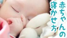 赤ちゃんの寝かせ方6つのコツすやすや寝かせるにはどうすればいい?