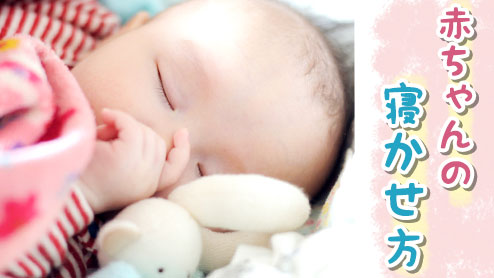 赤ちゃんの寝かせ方のコツは?今日から使える6つの方法