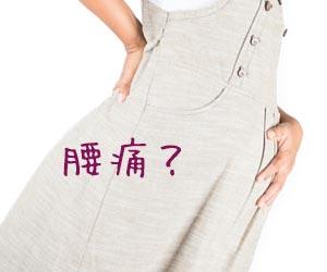 腰を押さえる妊婦
