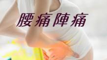 陣痛で腰が砕けそう!お腹よりも腰が痛む腰痛陣痛の特徴