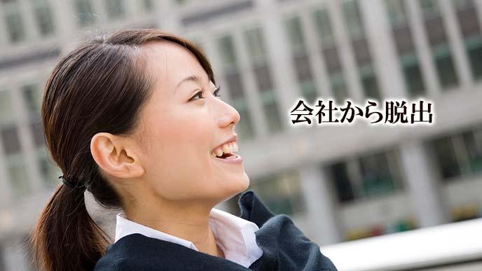 ビジネス街を歩く女性