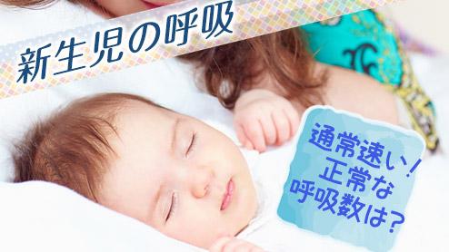 新生児の呼吸は浅くて速い!正常な呼吸数を知っておこう