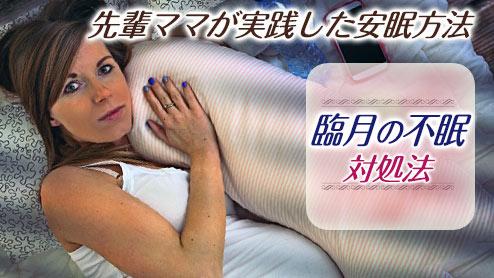 臨月に眠れない時の対処法・寝つきを良くする過ごし方