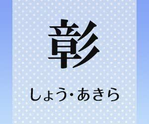 彰(しょう・あきら)