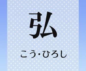 弘(こう・ひろし)