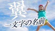 一文字の名前の魅力とは?男の子・女の子におすすめの漢字