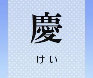 慶(けい)