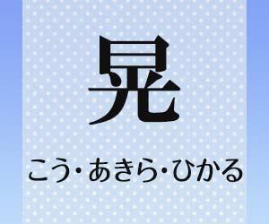 晃(こう・あきら・ひかる)