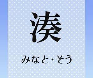 湊(みなと・そう)