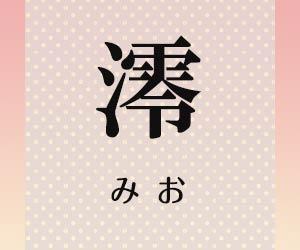 澪(みお)