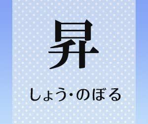 昇(しょう・のぼる)