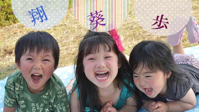 子供3人が並んで笑顔
