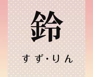 鈴(すず・りん)