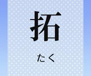 拓(たく)