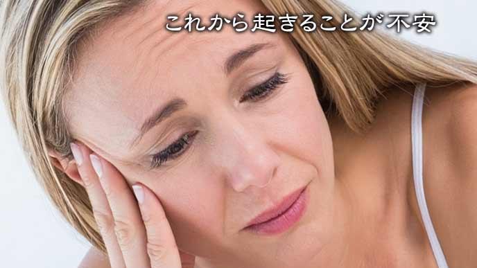 涙ぐんで落ち込む女性