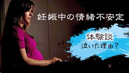 妊娠中の情緒不安定はなぜ?泣いてしまった理由の体験談