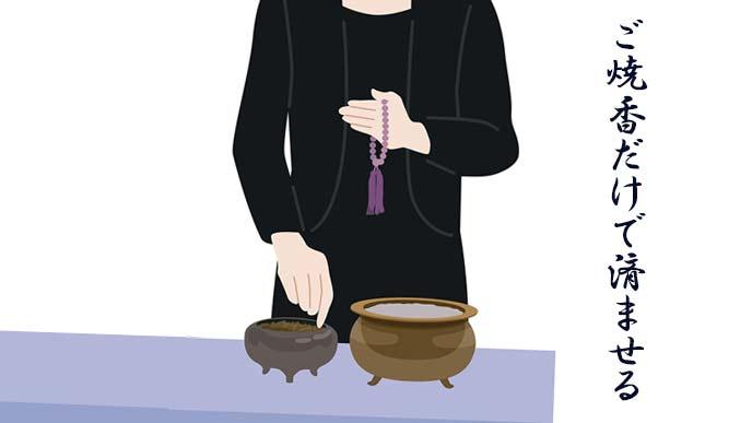ご焼香する女性
