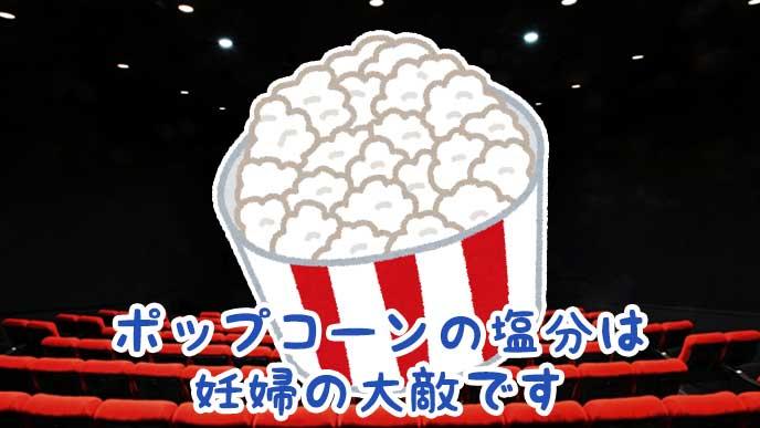 映画館の席とポップコーンのイラスト