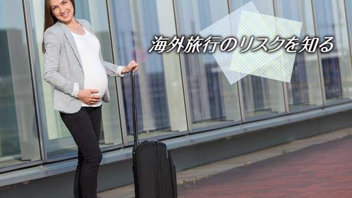 キャリーバッグを持って笑顔の妊婦
