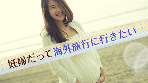 妊婦の海外旅行はいつまで?妊娠中の飛行機は大丈夫?