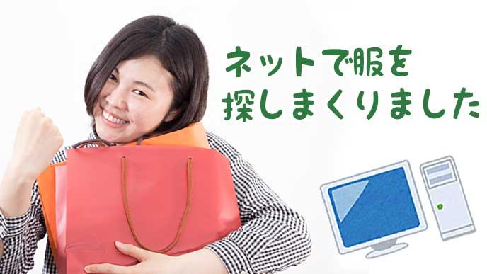 洋服が入った紙袋を沢山抱えた女性とデスクトップパソコンのイラスト