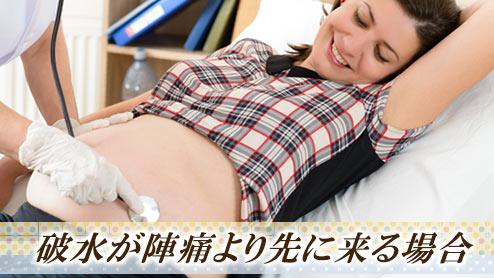 破水したら陣痛はいつ来る?破水からはじまる出産の流れ