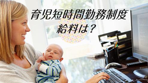 育児短時間勤務制度を利用すると給与は減るの?