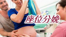 座位分娩が産みやすい理由・向いている妊産婦の特徴とは?