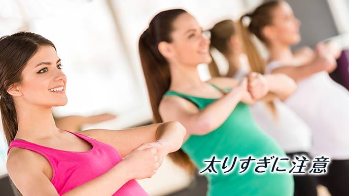 スクールで運動する妊婦
