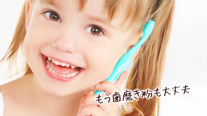 歯ブラシを持って笑う女の子