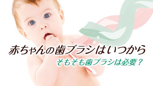 赤ちゃんが歯ブラシを使うのはいつから?選び方は?