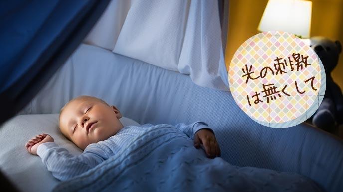 寝室で眠る赤ちゃんに射す常夜灯