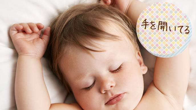 手を開いて眠る赤ちゃん