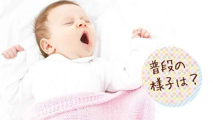 欠伸をしながら目覚める赤ちゃん