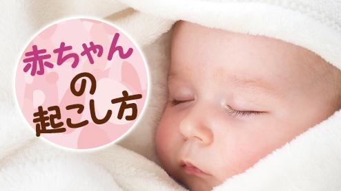 赤ちゃんの起こし方5新米ママも安心してできる起こす方法