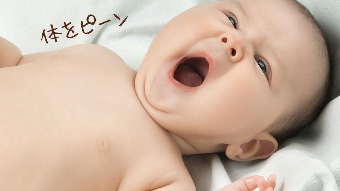 体をピーンと反らす赤ちゃん
