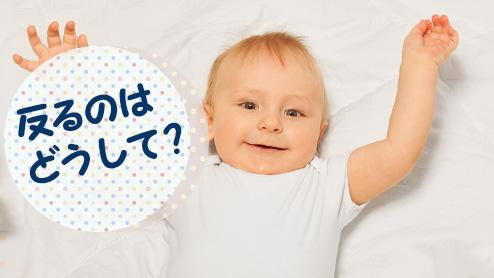 赤ちゃんが反るのはどんな時?困った時に試せる方法5つ
