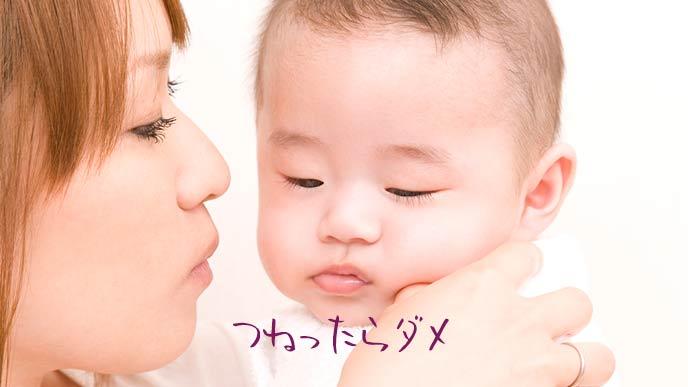 赤ちゃんに抓ったらダメと伝える母親