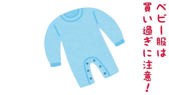 水色のベビー服のイラスト