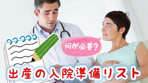 出産の入院準備リスト!必ず必要なもの~季節別準備品まで