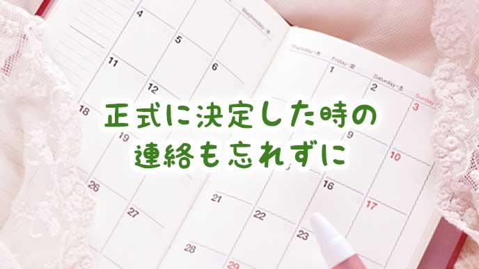 カレンダータイプのスケジュール帳