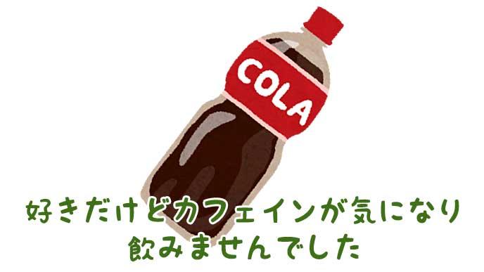 ペットボトルに入ったコーラのイラスト